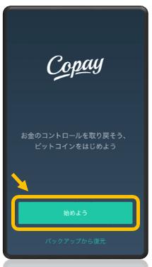 Copay 登録方法