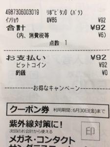 ビットコインを使ってみよう〜ビックカメラ編〜