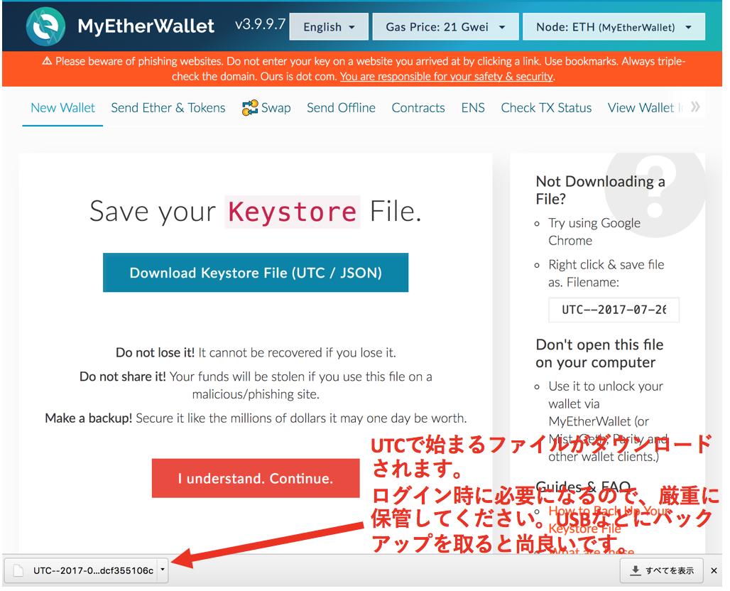 My Ether Wallet(マイ・イーサ・ウォレット)作成方法