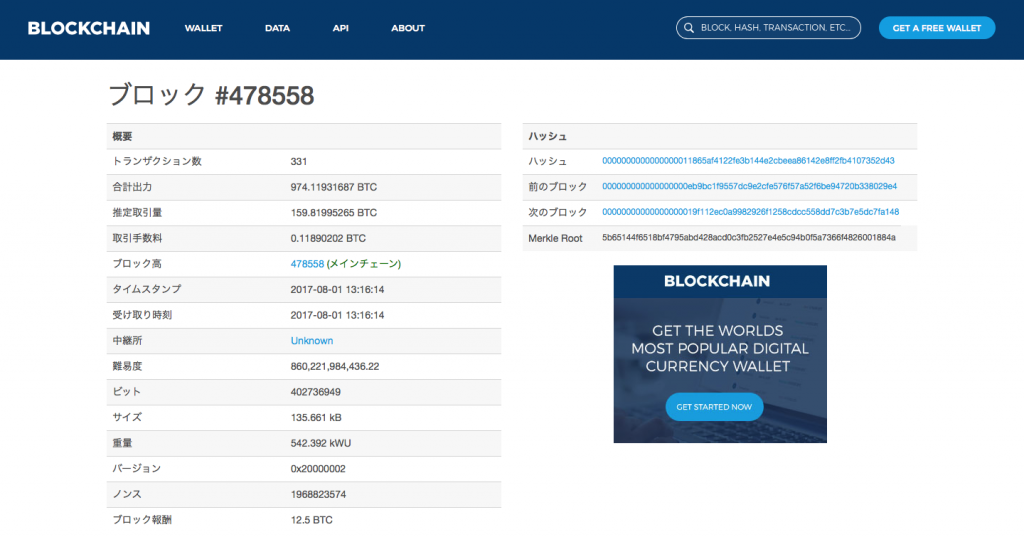 Blockcain,infoより、ブロックの情報