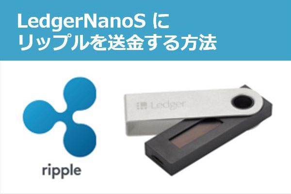 LedgerNanoS(レッジャーナノS)にリップル(xrp)を入れる方法