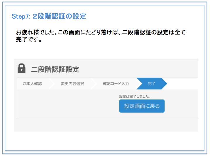 bitFlyer(ビットフライヤー) 口座開設方法 2段階認証の設定方法 設定完了画面