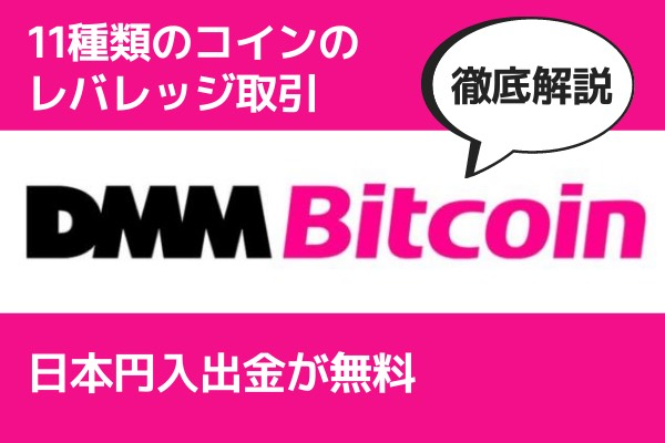 dmmbitcoinの特徴・手数料・口座開設について徹底解説