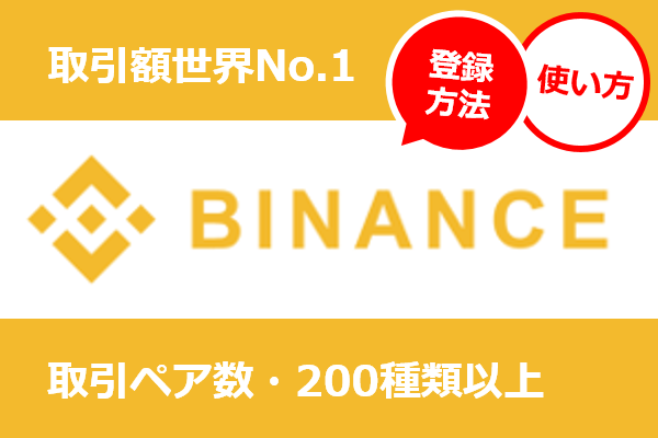 Binance(バイナンス)の特徴と登録方法