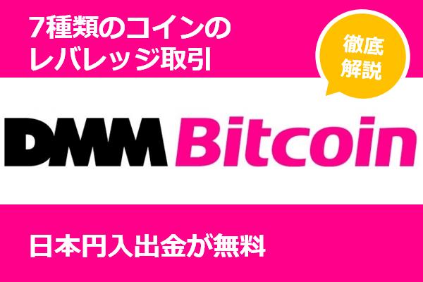 DMMビットコインの特徴・手数料・口座開設方法を徹底解説