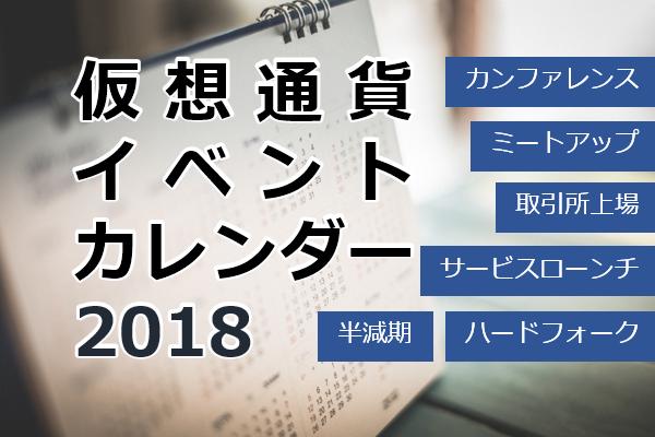 【2018年版】仮想通貨イベントカレンダー