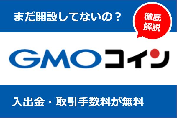 GMOコインの手数料と登録方法
