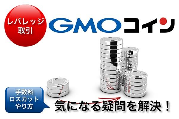 GMOコインのレバレッジ取引とは?使い方・ロスカット・手数料について