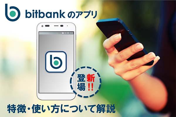 ビットバンク(bitbank)アプリの特徴・使い方・操作について