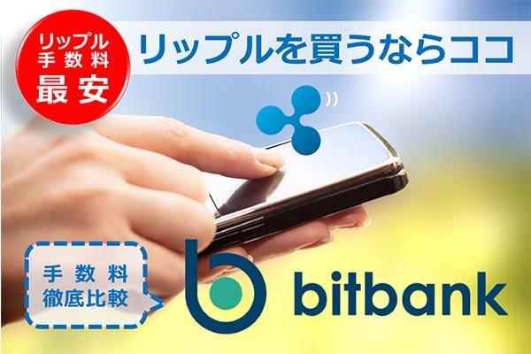 bitbank.cc(ビットバンク)の手数料は?大手4社と徹底比較してみた!