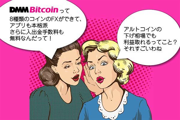 DMMビットコイン(DMM bitcoin)の評判は?メリット、デメリットを徹底調査