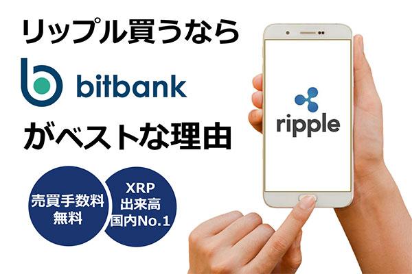 リップル(XRP)を購入するならbitbank(ビットバンク)がベストな理由とは