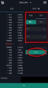 bitbank app trading