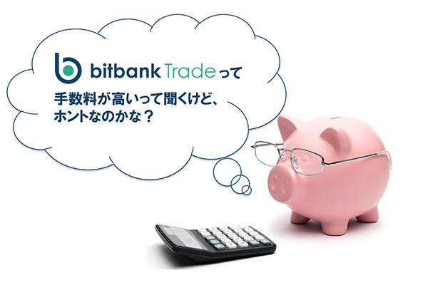 bitbank Trade(ビットバンクトレード)のFX取引の手数料は実はお得?徹底検証してみた