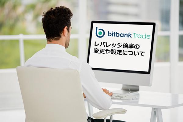 bitbank Trade(ビットバンクトレード)レバレッジ取引の倍率変更・設定について