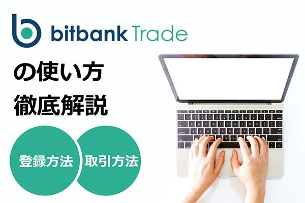 Bitbank trade(ビットバンクトレード)ってどうやって使うの?登録から取引まで、使い方を徹底解説!