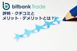 bitbank Trade(ビットバンクトレード )の評判は?!口コミからメリット・デメリットを徹底解剖
