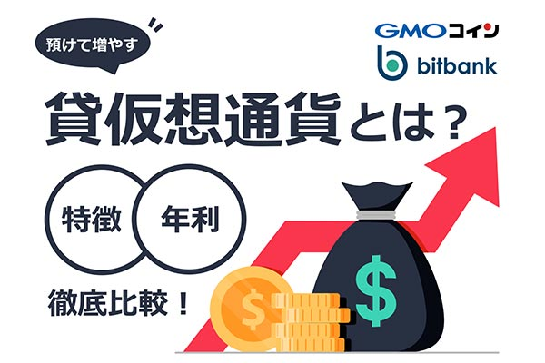 GMOコイン、bitbankの「貸仮想通貨」サービスって?