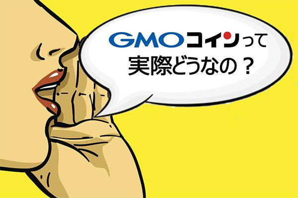 GMOコインの評判は?口コミは?噂を調べてみた