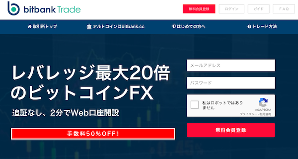 bitBank Tradeのホーム画面