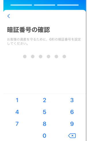 Ginco(ギンコ)の登録方法 暗証番号の確認