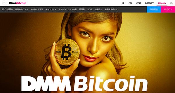 DMMビットコインのホーム画面