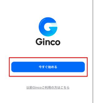 Ginco(ギンコ)の登録方法 トップ