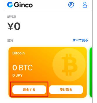 Ginco(ギンコ)の送金方法 トップ画面