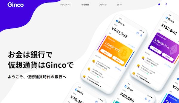 Ginco(ギンコ)ホームページ画面