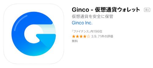 Ginco(ギンコ)アプリアイコン