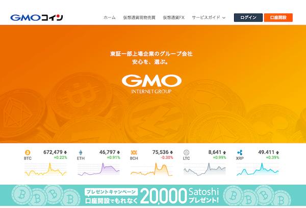 GMOコインのホーム画面