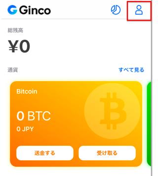 Ginco(ギンコ)のバックアップ作成方法 トップ画面
