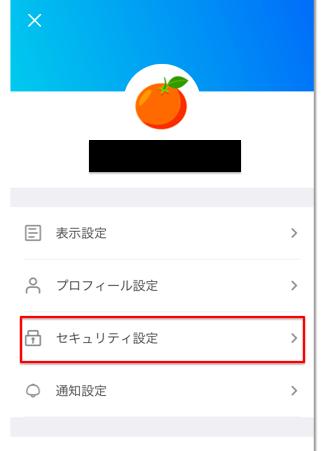 Ginco(ギンコ)のバックアップ作成方法 セキュリティ設定