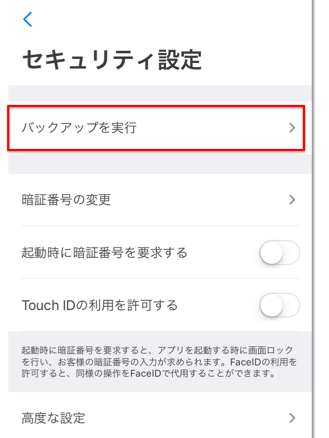 Ginco(ギンコ)のバックアップ作成方法  バックアップを実行