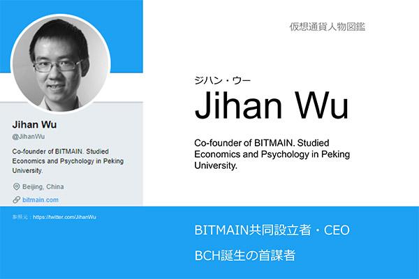 ジハンウー(Jihan Wu)とは何者か?