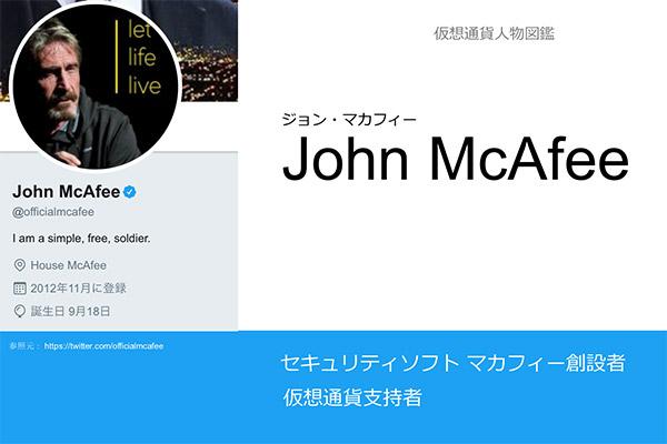 ジョン・マカフィーとは?有名な仮想通貨支持者の正体と影響力