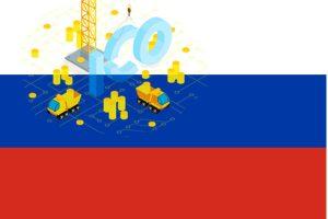 ロシア関連法案整備のもと、モスクワ証券取引所、ICO情報の取り扱いを2018年内に開始