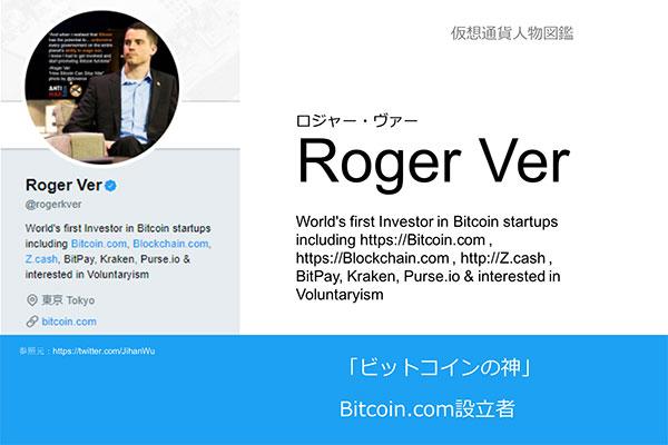 ロジャーバー(Roger Ver)とは?ビットコインの神と呼ばれる男の正体と影響力