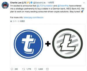 ライトコイン,Litecoin,TokenPay, WEG銀行