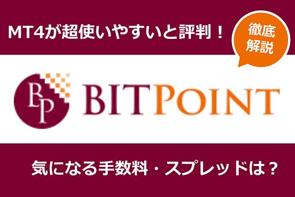 【2018年版】BITPoint(ビットポイント)の手数料、スプレッドを徹底比較!