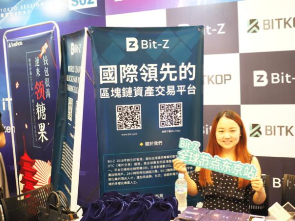 TokenSky Tokyo 2018 取引所 Bit-Zのブース