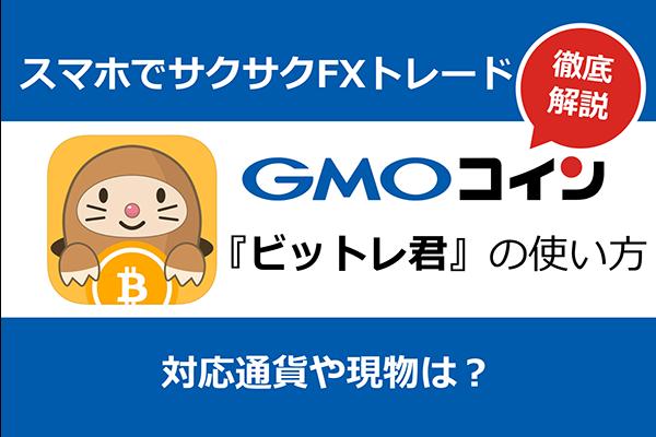 GMOコイン取引所アプリ『ビットレ君』の使い方を徹底解説!
