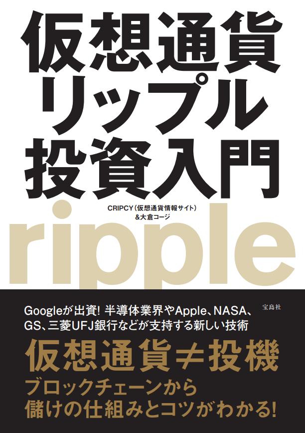 仮想通貨リップル投資入門ripple Googleが出資!半導体業界やApple、NASA、GS,三菱UFJ銀行などが支持する新しい技術 仮想通貨≠投機 ブロックチェーンの儲けの仕組みとコツがわかる!