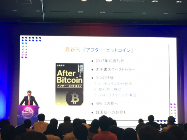 TokenSkyo Tokyo 2018ゲストスピーカー基調講演