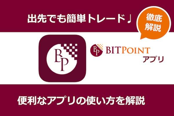 BITPoint(ビットポイント)アプリの特徴・使い方を解説!