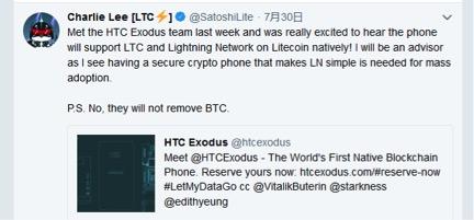 Charlie LeeのHTCExodusに言及するツイート