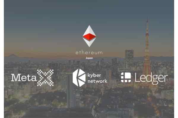 8/9開催『Ethereum Japan ミートアップ』@麹町 イベント参加レポート