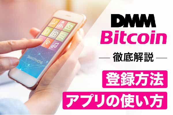 DMMビットコイン(DMM bitcoin)の登録方法からアプリの使い方まで徹底解説します