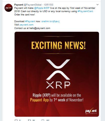 シンガポール拠点のハイブリッド・モバイルウォレットPaycentにRipple(XRP)が追加予定