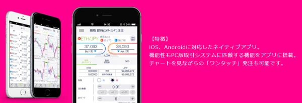 dmmビットコインの使いやすいアプリ